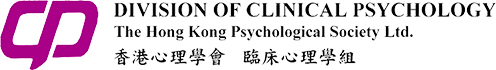 香港心理學會 臨床心理學組