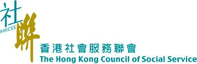 社聯 -  香港社會服務聯會